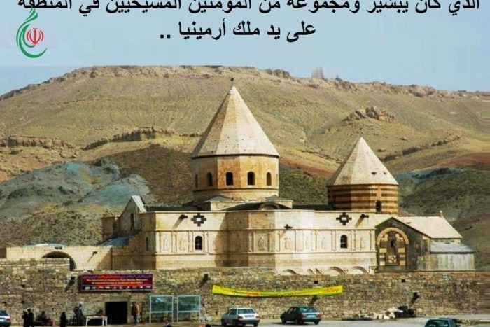 شمال غرب إيران .. كنيسة
