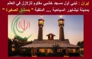 إيران تبني أول مسجد خشبي مقاوم للزلازل في العالم بمدينة نيشابور السياحية الملقبة
