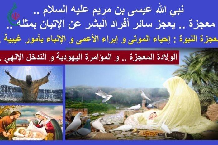 نبيّ الله عيسى بن مريم عليه السلام