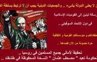 رسالة لينين إلى القوميات الإسلامية في دول الاتحاد السوفيتي .. الدين لا يعني الدولة بشيء .. والجمعيات الدينية يجب أن لا ترتبط بسلطة الدولة