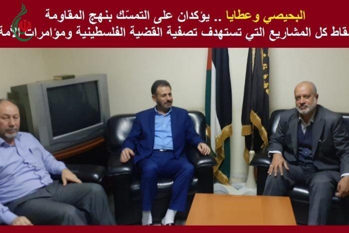 البحيصي وعطايا .. يؤكدان على التمسّك بنهج المقاومة لإسقاط كل المشاريع التي تستهدف تصفية القضية الفلسطينية ومؤامرات الأمة