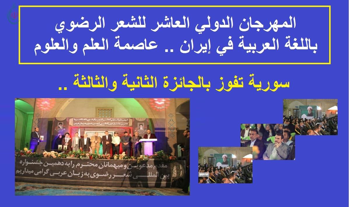 إختتام أعمال المهرجان الدولي العاشر للشعر الرضوي باللغة العربية في إيران .. عاصمة العلم والعلوم