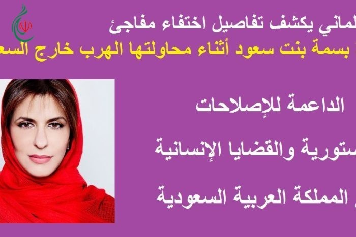 اختفاء مفاجئ للأميرة بسمة بنت سعود أثناء محاولتها الهرب خارج السعودية .. موقع ألماني يكشف تفاصيل ما جرى لها