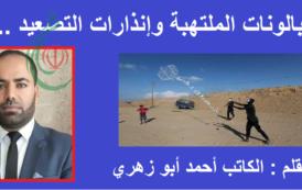 البالونات الملتهبة وإنذارات التصعيد .. بقلم : أحمد أبو زهري