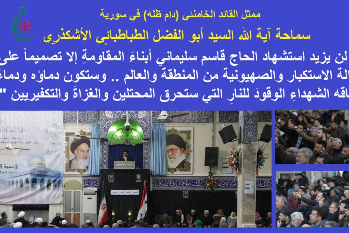 ممثّل القائد الخامنئي (دام ظله) في سورية  :