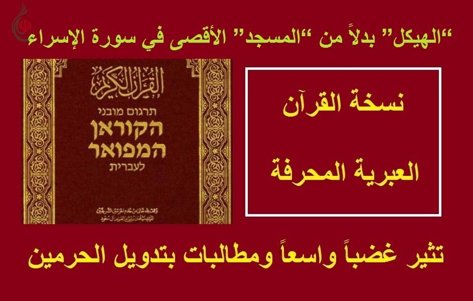 """نسخة القرآن العبرية المحرفة تثير غضباً واسعاً ومطالبات بتدويل الحرمين .. """"الهيكل"""" بدلاً من """"المسجد"""" الأقصى في سورة الإسراء"""