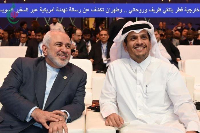 وزير خارجية قطر يلتقي ظريف وروحاني .. وطهران تكشف عن رسالة تهدئة أمريكية عبر السفير السويسري