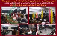 ممثل القائد الخامنئي في سورية يؤكد خلال لقائه أهالي حمص والفعاليات الرسمية والشعبية على أهمية الوحدة والحوار لحماية الوطن من المؤمرات