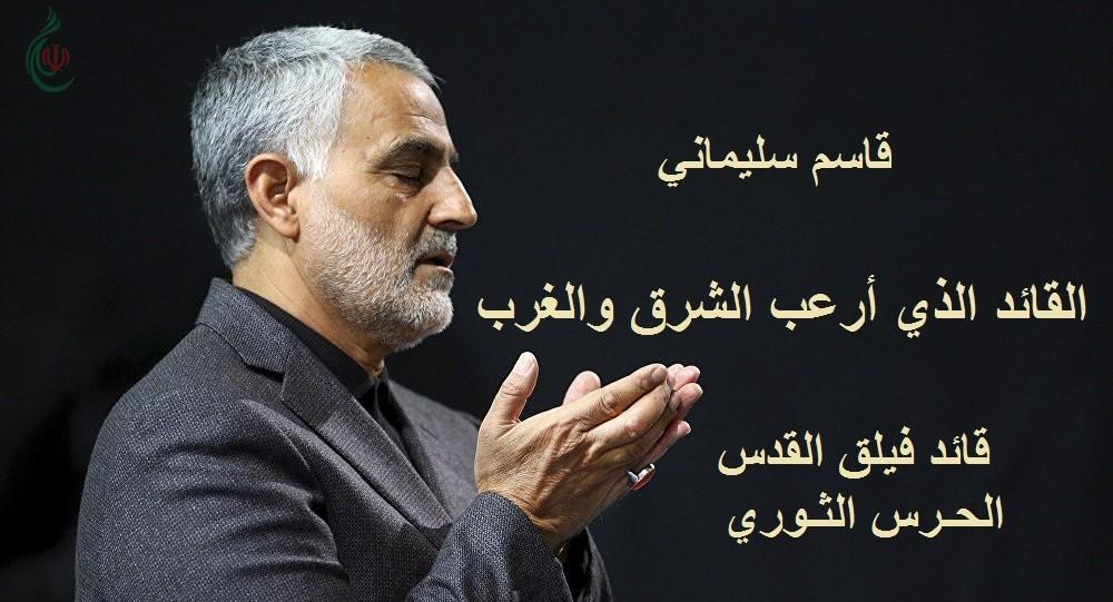 قاسم سليماني القائد الذي أرعب الشرق والغرب