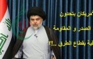 الأمريكان يتحدون السيد الصدر و فصائل المقاومة العراقية بقطاع الطرق ..!؟