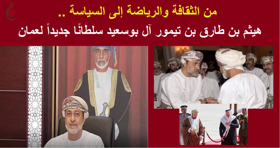 من الثقافة والرياضة إلى السياسة : هيثم بن طارق بن تيمور آل بوسعيد سلطانًا جديداً لعمان