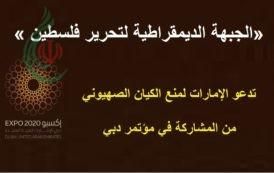 «الديمقراطية» تدعو الإمارات لمنع الكيان الصهيوني من المشاركة في مؤتمر دبي