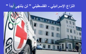 بيان اللجنة الدولية للصليب الأحمر  .. الفلسطينيون من أبناء الألفية من بين