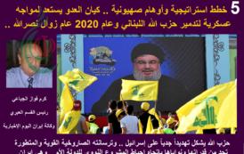 5 خطط استراتيجية و أوهام صهيونية .. كيان العدو يستعد لمواجه عسكرية لتدمير حزب الله اللبناني وعام 2020 عام زوال نصرالله
