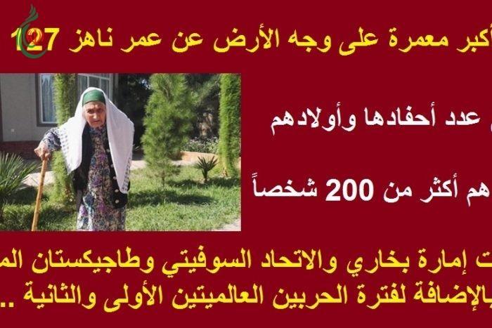 يبلغ عدد أحفادها وأولادهم وأحفادهم أكثر من 200 شخصاً .. وفاة أكبر معمرة على وجه الأرض عن عمر ناهز 127 عاماً