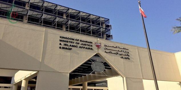 """محكمة بحرينية تقضي بسجن مواطن ثلاث سنوات لإحراقه علم """"إسرائيل"""""""