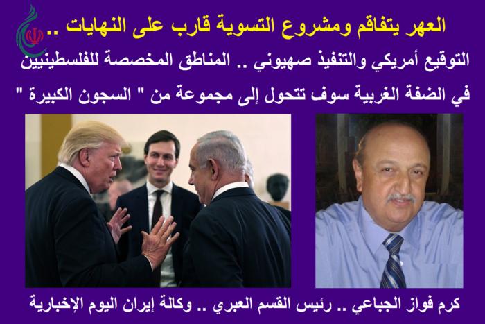 العهر يتفاقم ومشروع التسوية قارب على النهايات .. التوقيع أمريكي والتنفيذ صهيوني .. المناطق المخصصة للفلسطينيين في الضفة الغربية سوف تتحول إلى مجموعة من
