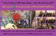 مؤتمراً صحفياً لسفير الجمهورية الإسلامية الإيرانية في سورية الدكتور جواد تركآبادي حفظه الله بمناسبة الذكرى الواحدة والأربعين لانطلاقة الثورة المباركة وانتصارها العظيم