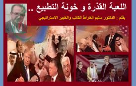 اللعبة القذرة وخونة التطبيع ... بقلم : الدكتور سليم الخراط الكاتب والخبير الاستراتيجي