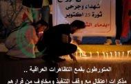 مذكرات اعتقال بحق المتورطون بقمع التظاهرات العراقية مع وقف التنفيذ .. و مخاوف من فرارهم