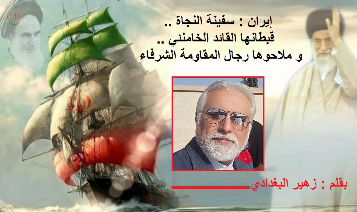 إيران سفينة النجاة .. قبطانها القائد الخامنئي .. و ملاحوها رجال المقاومة الشرفاء