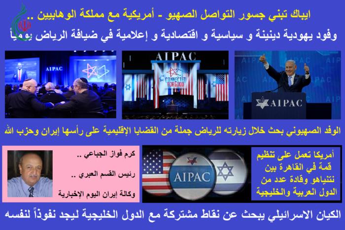وفود صهيونية دينينة وسياسية واقتصادية وإعلامية في ضيافة الرياض يومياً تبحثالقضايا الإقليمية على رأسها إيران وحزب الله