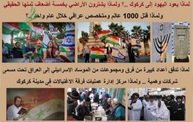 لماذا يعود اليهود إلى كركوك ..؟ .. ولماذا قتل 1000 عالم ومتخصص عراقي خلال عام واحد ..