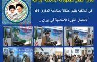 المركز الثقافي للجمهورية الإسلامية الإيرانية في اللاذقية بقيم احتفالاً بمناسبة الذكرى 41 لانتصار الثورة الإسلامية في إيران