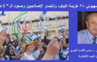 المؤتمر الصهيوني 38 هزيمة الليكود وانتصار الإصلاحيين وصعود الـ