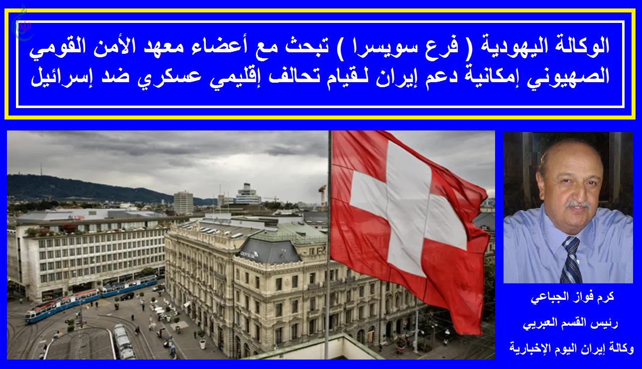 الوكالة اليهودية ( فرع سويسرا ) تبحث مع أعضاء معهد الأمن القومي الصهيوني إمكانية دعم إيران لقيام تحالف إقليمي عسكري ضد إسرائيل