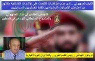 الكيان الصهيوني .. لدى حزب الله قدرات للتنصت على الإشارات اللاسلكية مكنتهم من اعتراض الاتصالات الأرضية بين القادة العسكريين الإسرائيليين