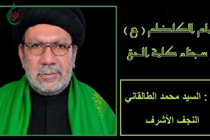 الإمام الكاظم (ع) رمز سجناء كلمة الحق بقلم .. بقلم : السيد محمد الطالقاني .. النجف الأشرف