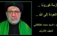 أزمة كورونا ... والعودة إلى الله .. بقلم : سماحة السيد محمد الطالقاني .. النجف الأشرف
