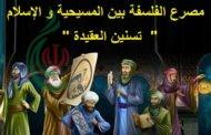مصرع الفلسفة بين المسيحية و الإسلام .. ( تسنين العقيدة )