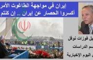 إيران في مواجهة الطاغوت الأمريكي أكسروا الحصار عن إيران إن كنتم مؤمنين .. نبيل فوزات نوفل