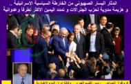 اندثار اليسار الصهيوني من الخارطة السياسية الإسرائيلية .. و هزيمة مدوية لحزب الجنرالات و تمدد اليمين الأكثر تطرفاً وعدوانيةً