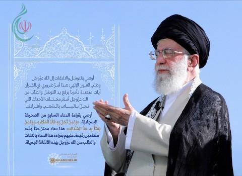 توصية الإمام الخامنئي بقراءة الدعاء السابع من الصحيفة السجادية من أجل تخطي المصاعب والأمراض