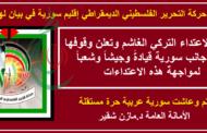 حركة التحرير الفلسطيني الديمقراطي إقليم سورية تدين الاعتداء التركي الغاشم وتعلن وقوفها إلى جانب سورية قيادةً وجيشاً وشعباً لمواجهة هذه الاعتداءات