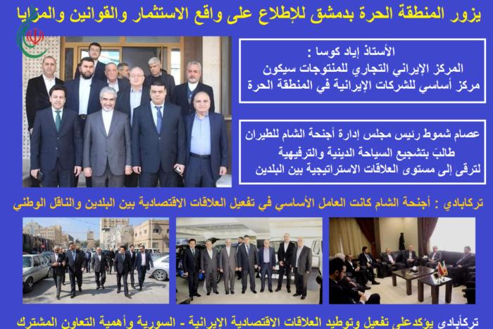 السفير الإيراني جواد تركأبادي يزور المنطقة الحرة بدمشق للإطلاع على واقع و فرص الاستثمار و المزايا والقوانين