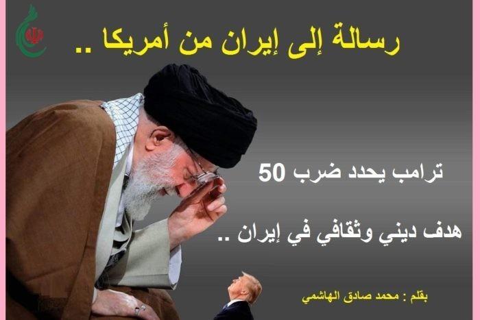 رسالة إلى إيران من أمريكا .. ترامب يحدد ضرب (50) هدف ديني وثقافي في ايران .. بقلم : محمد صادق الهاشمي