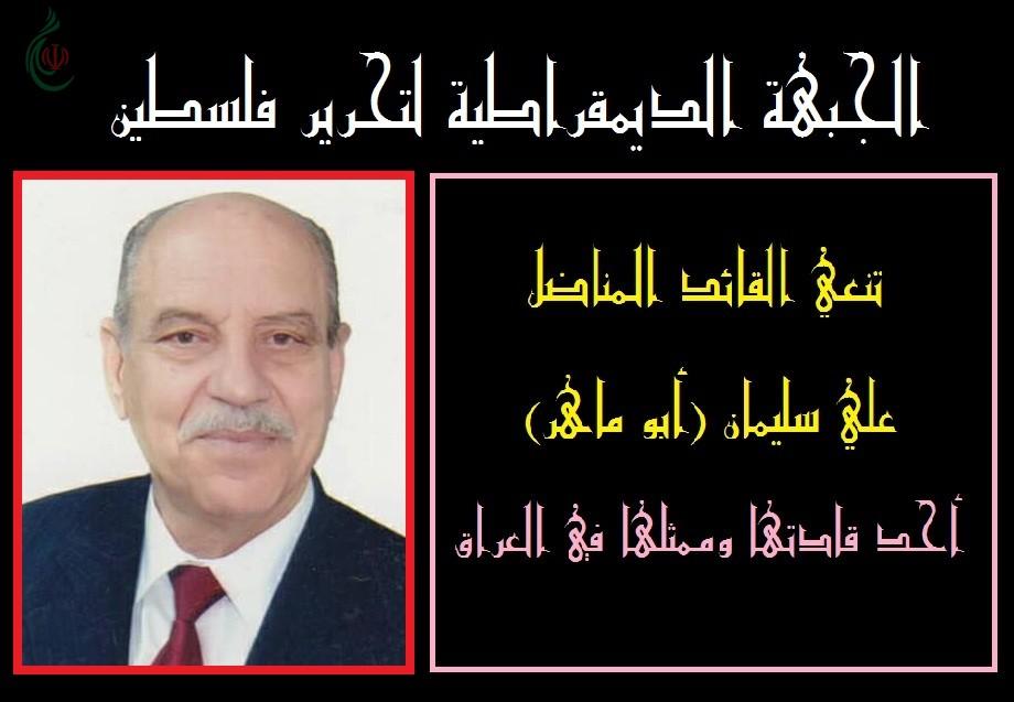 «الجبهة الديمقراطية لتحرير فلسطين» تنعي المناضل علي سليمان (أبو ماهر) أحد قادتها وممثلها في العراق