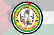 تحالف القوى الفلسطينية بدمشق تصدر بياناً سياسياً بمناسبة الذكرى الرابعة والأربعين ليوم الأرض المجيد