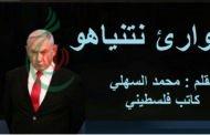طوارئ نتنياهو .. بقلم : محمد السهلي كاتب فلسطيني