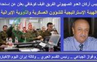 رئيس أركان العدو الصهيوني الفريق افيف كوخافي يعلن عن إستحداث الهيئة الإستراتيجية للشؤون العسكرية والنووية الإيرانية