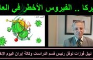 أميركا .. الفيروس الأخطر في العالم  .. بقلم : نبيل فوزات نوفل