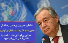 ناشطون سوريون يوجهون رسالة إلى الأمين العام للأمم المتحدة أنطونيو غوتيريش مطالبين برفع الإجراءات الاقتصادية القسرية على سورية وشعبها
