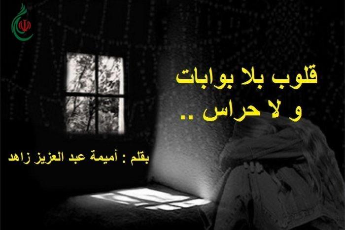 قلوب بلا بوابات و لا حراس .. بقلم : أميمة عبد العزيز زاهد