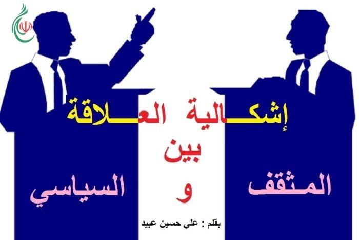 إشكالية العلاقة بين المثقف والسياسي .. بقلم : علي حسين عبيد