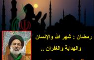 رمضان : شهر الله والإنسان والهداية والغفران .. بقلم : السيد محمد الراوي