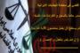 قاضي في محكمة الجنايات الايرانية يصدر حكماً بالسجن و الغرامة ضد نفسه